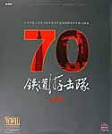 Chinese Railway Guerrilla