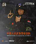 Chinese People's Armed Police Force