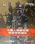 Chinese PLA Special Forces Recon